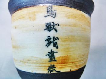 鳥獣戯画フリーカップ(アンティーク調)A-10.JPG