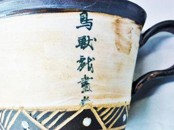 鳥獣戯画マグカップ(アンティーク調)4.JPG